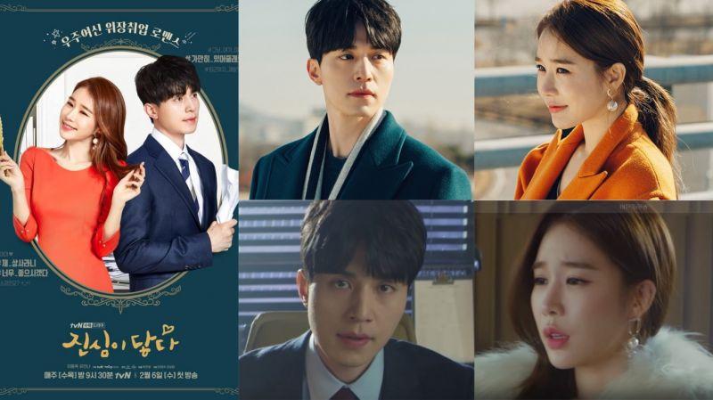 tvN《觸及真心》公開新海報、新劇照!劉寅娜所擔任的角色是…克服李棟旭所給的侮辱的「不幸主人公」?