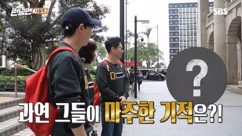 《Running Man》劉在錫是否能在香港見到「周潤發」本人?