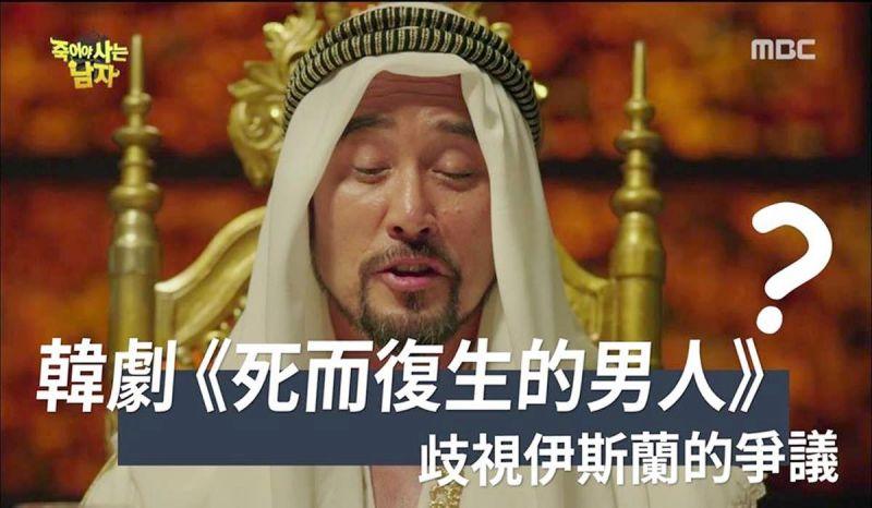 【韓劇《死而復生的男人》帶來歧視伊斯蘭的爭議】有些題材運用真的要很小心啊...