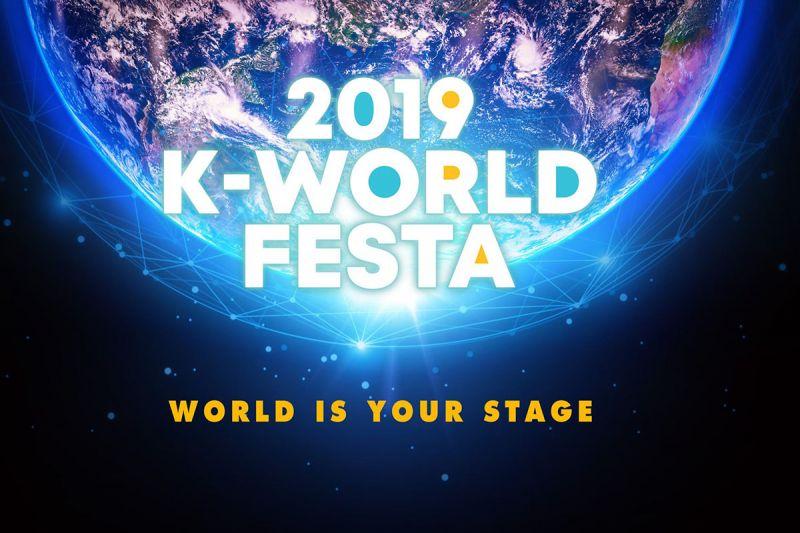 最大規模的韓流慶典:2019 K-World Festa