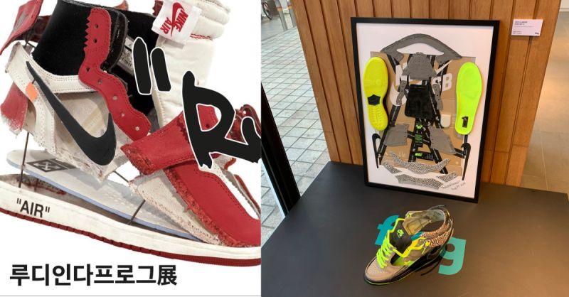 限量潮鞋被解构后会是什么样子? 韩国艺术家Rudy的球鞋解构展