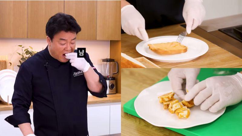 早餐不知道吃什麼可以做這個啦!白種元在Youtube頻道教學兩款「起士吐司」只要一個不沾鍋就可!