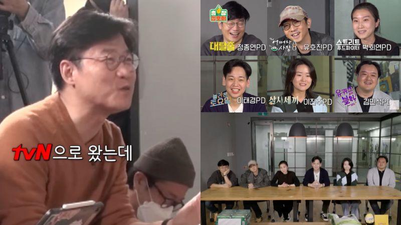 《出差十五夜》去找tvN的綜藝PD們玩遊戲啦!羅PD:「要是不放心自己播出的部分,自己去剪輯室剪吧」