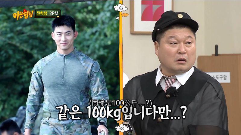 2PM玉泽演当兵时被赞誉为「韩国队长」有 99kg VS 100kg 的姜镐童,两人居然一样重!