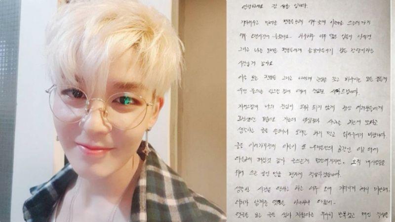 水晶男孩姜成勋写8页亲笔道歉信 没想到又一次引爆粉丝不满了