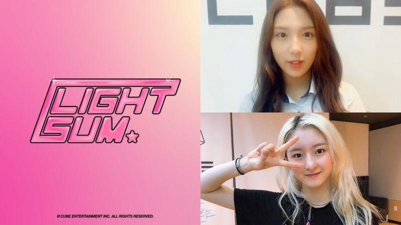 繼(G)I-DLE之後,CUBE時隔三年推出新女團「LIGHTSUM」!今日公開概念影片,以上半年出道爲目標