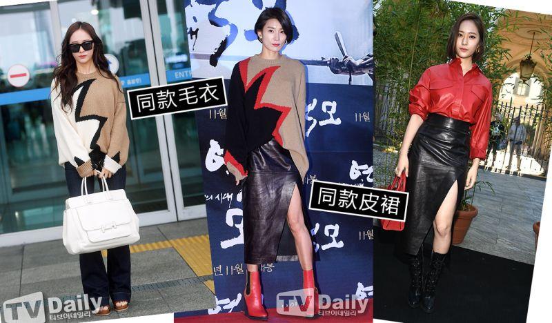 Krystal和金瑞亨穿同款毛衣&同款皮裙!同款单品如何穿出不同Style~