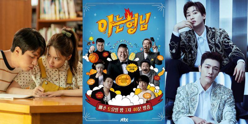 朴正民&潤娥出演《認識的哥哥》,接下來EP.300還有Super Junior-D&E!