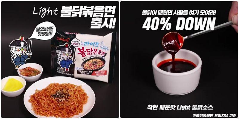 三養推出《Light 輕量版辣雞麵》辣度減少40%,熱量還降低