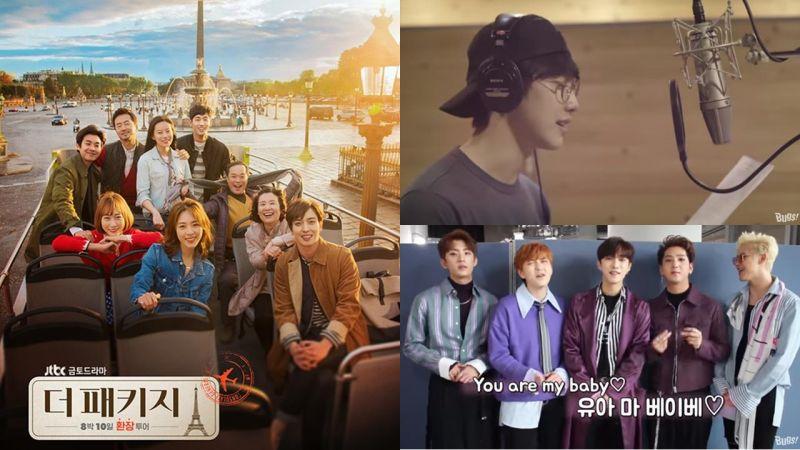 B1A4为新剧《The Package》献唱首波OST 先来试听一小段吧~完全能够甜到心头呢~!