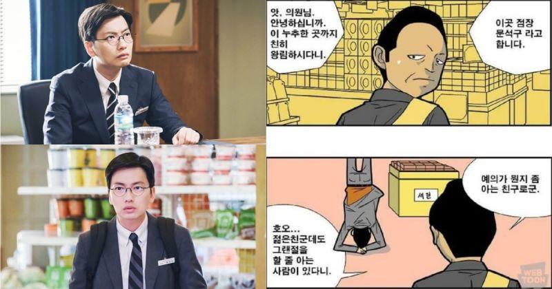 《很便宜,千里马超市》完美重现原著情节 李东辉真的要倒立?
