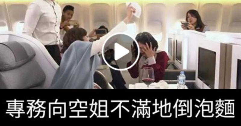 韓劇重現「大韓航空」千金