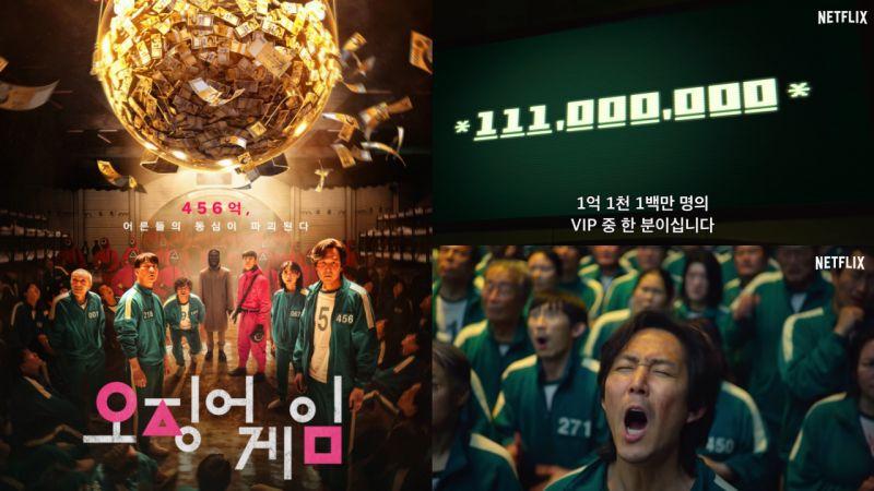 【有片】《魷魚遊戲》全球觀看家庭突破1億,公開特別答謝影片:「您就是1億位VIP其中之一!」