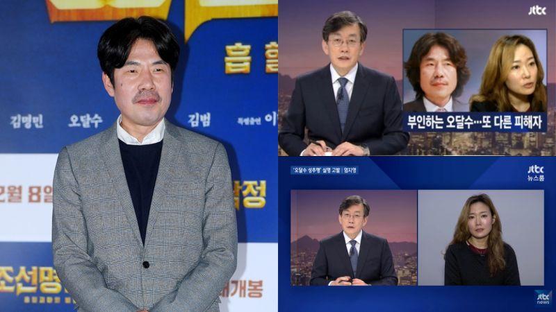 话剧女演员实名露面,透过JTBC News举报吴达洙性骚扰!吴达洙确定从新剧《我的大叔》下车!