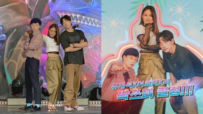 刘在锡、李孝利、Rain组合团名为「SSAK3」他们将用艺名进行活动!刘在锡会叫「刘台风」还是「刘Dragon」呢 XD