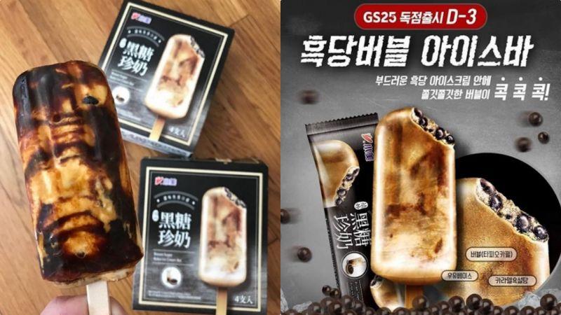 一切皆可「珍珠奶茶」:GS25推黑糖珍珠奶茶雪糕竟然還限量售賣!