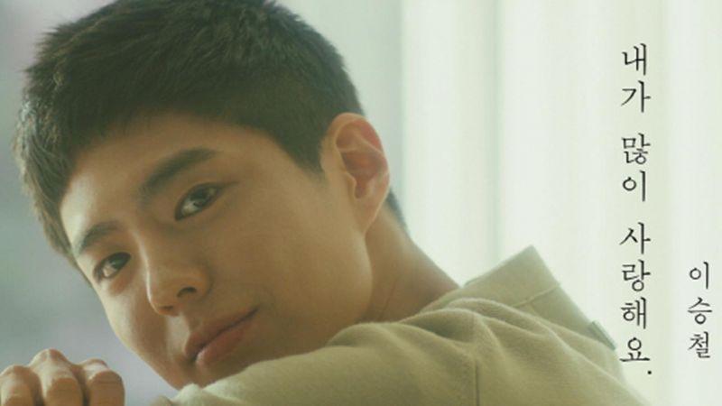 朴寶劍出演歌手李承哲的新歌MV《我真的很愛你》將於今日公開