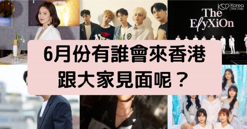 【不定时更新!】6月份有谁会来香港跟大家见面呢?
