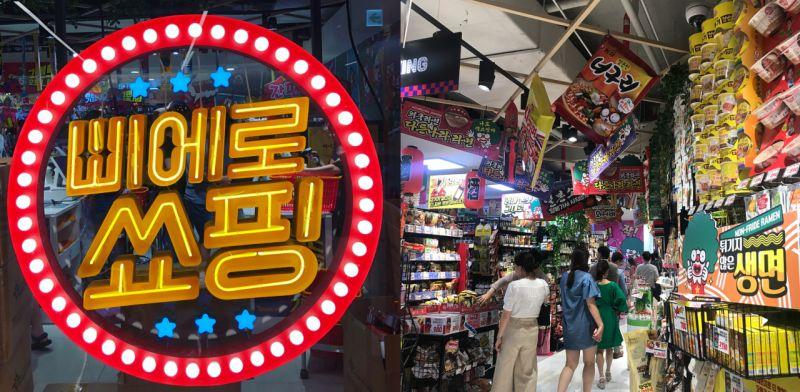韓版唐吉訶德──Pirrot Shopping(蠶室COEX)!