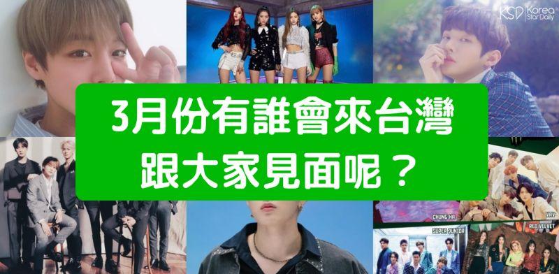 【不定时更新!】3月份有谁会来台湾跟大家见面呢?