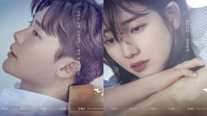 《當你沉睡時》角色預告曝光!李鍾碩、秀智的哀傷眼神暗示什麼故事?