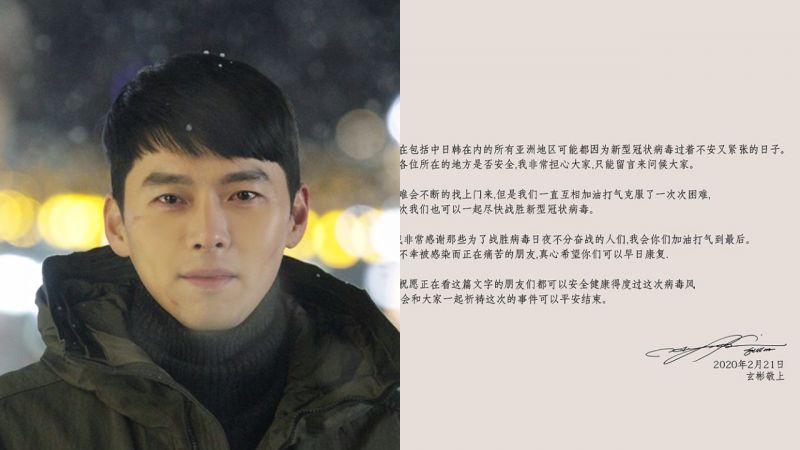 「我非常擔心大家...」炫彬用四國語言寫信,祝願早日戰勝新型冠狀病毒