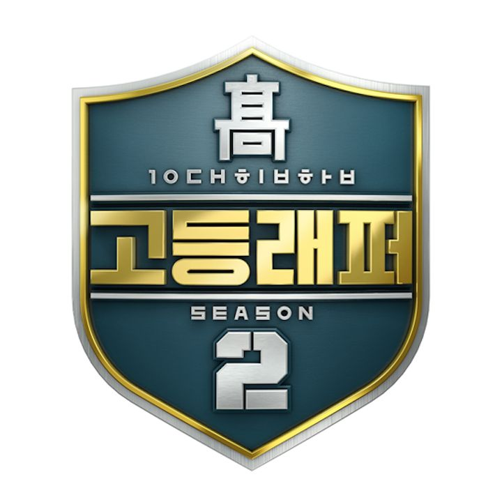 《高等Rapper》第二季將正式投入製作  19日開始接受報名