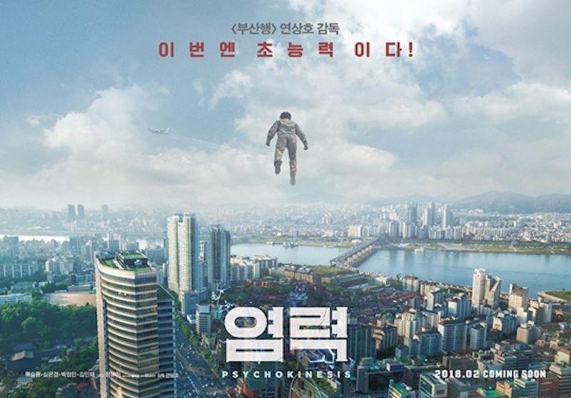 韩国人2018年最期待的电影是这部!《尸速列车》导演最新喜剧作品《念力》预告视频公开啦