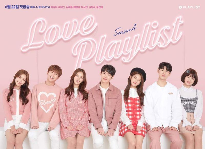 《戀愛播放列表4》將於本月22日首播!金賽綸新加入 & 「姜允」朴正宇回歸