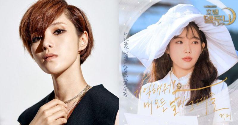 不愧是 OST 之王!Gummy《德鲁纳酒店》OST 夺 Gaon 四冠