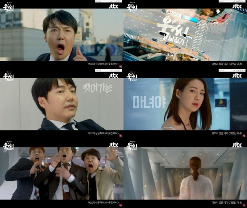 JTBC《玉氏南征記》搞笑與現實兼具的職場日誌你看過了沒?(公開最新OST)