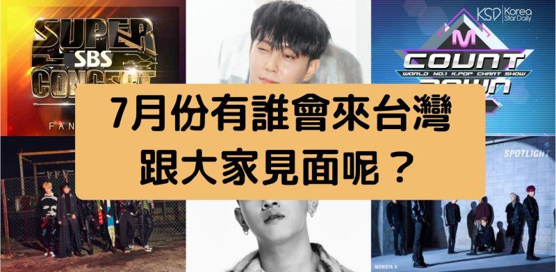 【不定时更新!】7月份有谁会来台湾跟大家见面呢?