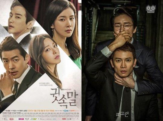 韓劇  即將接檔『被告人』的『悄悄話』日昨舉行了製作發佈會……