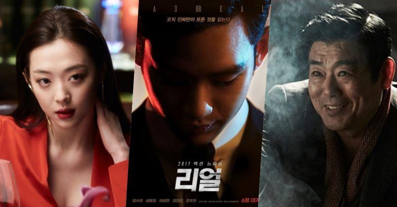 金秀賢新片《REAL》確定十九禁! 不僅票房壓力大,網友更反感一直用OO打宣傳!