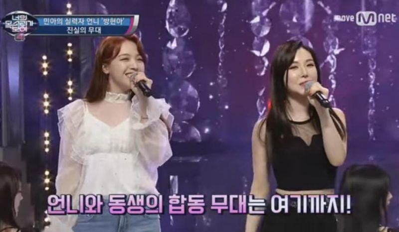 Girl's Day珉雅親姐姐出演《看見妳的聲音4》 姐妹合唱《Something》