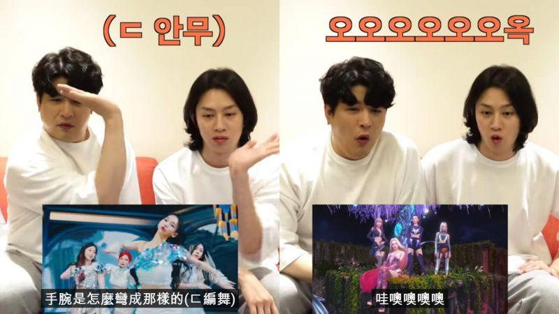 SJ神童、希澈一起看師妹團aespa新歌《Next Level》的反應:一定花了很多錢