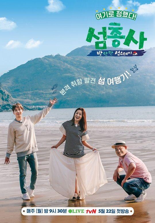 姜虎東、金喜善、CNBLUE鄭容和出演最新綜藝《三劍客》官方海報出爐