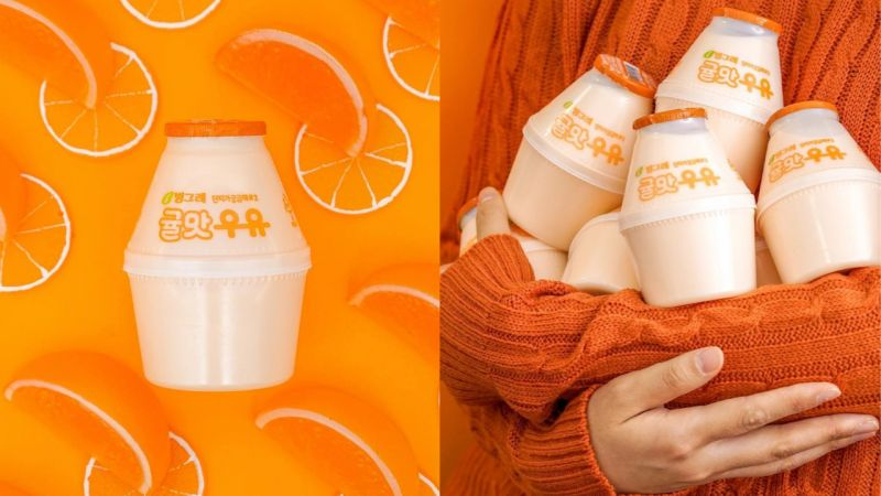 韩国宾格瑞「世界上没有的牛奶」又来啦!这次推出是「柑橘口味」的,你会想喝喝看吗?