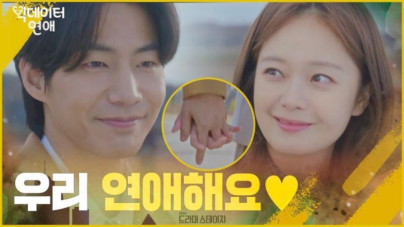 宋再臨X全昭旻主演tvN短劇《大數據戀愛》眼神曖昧交換~超甜預告公開!