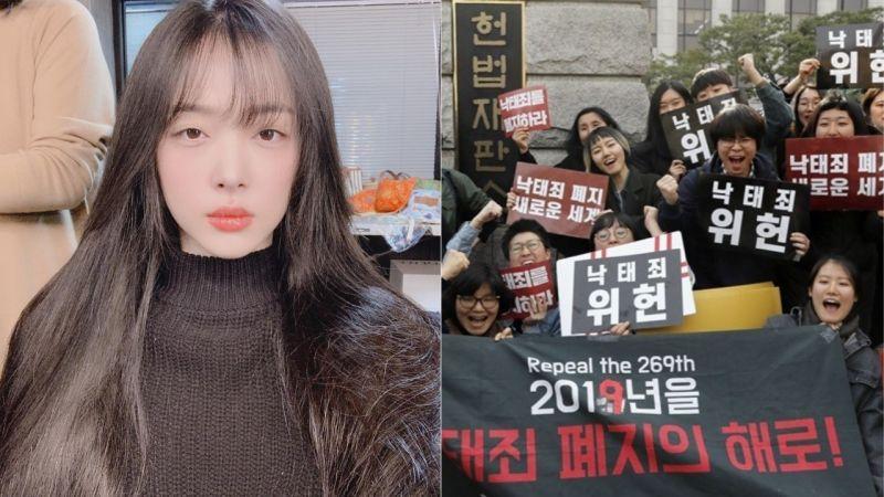 韓國法院判定「墮胎罪」違反憲法!Sulli發文聲援:「是光榮的日子,還給所有女性選擇權!」