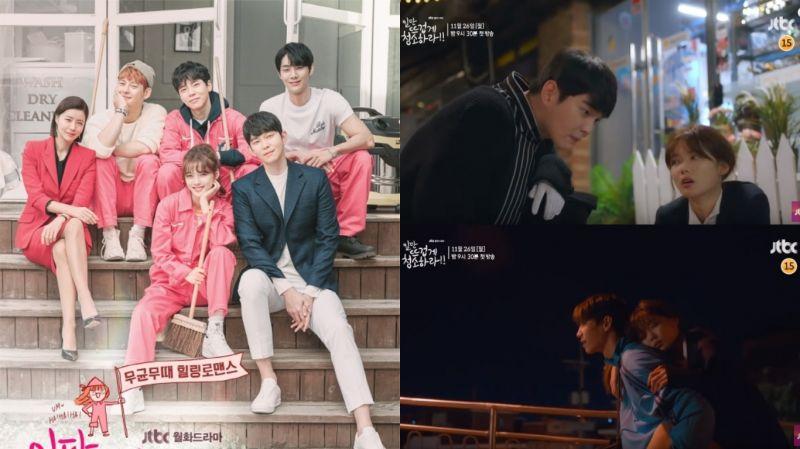 JTBC《先热情地打扫吧》下周一(26日)首播!「清扫妖精」变成苛刻的讨债人?