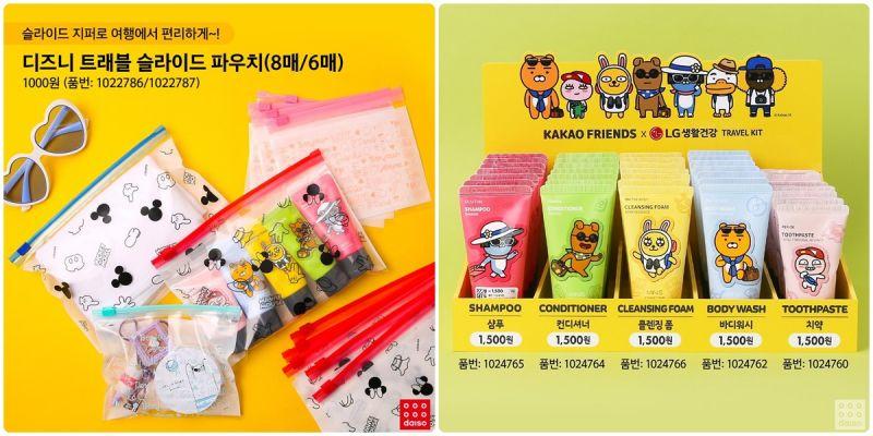 韓國大創推出kakao friends旅行組,外出超方便!