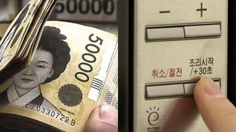 【武漢肺炎.COVID-19】韓國男子把錢放入微波爐裡消毒!打開一看全糊了