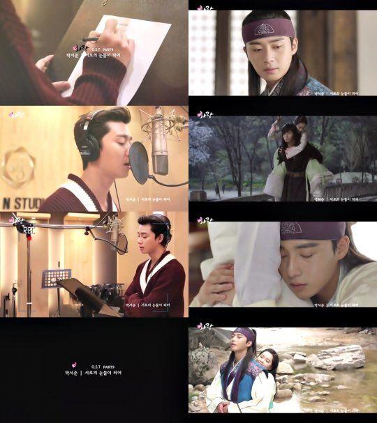 朴敘俊演唱《花郎》OST《成為彼此的淚》MV&完整音源公開