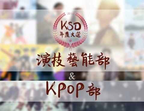 【2016 KSD年度大選】演技藝能&KPOP:投票最後衝刺!