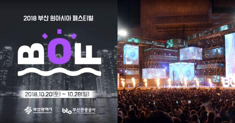 拼盤音樂祭聽不完 《2018 BOF》EXO、SEVENTEEN、EXID、MAMAMOO 大勢團接力登場!