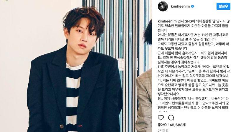SJ 希澈长文抒发腿伤「可能难以活动」 公司回应不同调「希澈会正常活动」