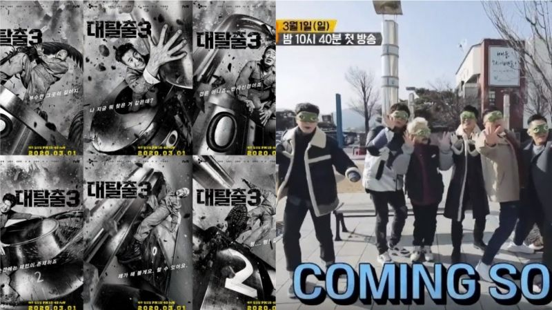 【有片】《大逃出3》公开个人海报、全新预告!以超高质量回归 下月(3月)1日首播