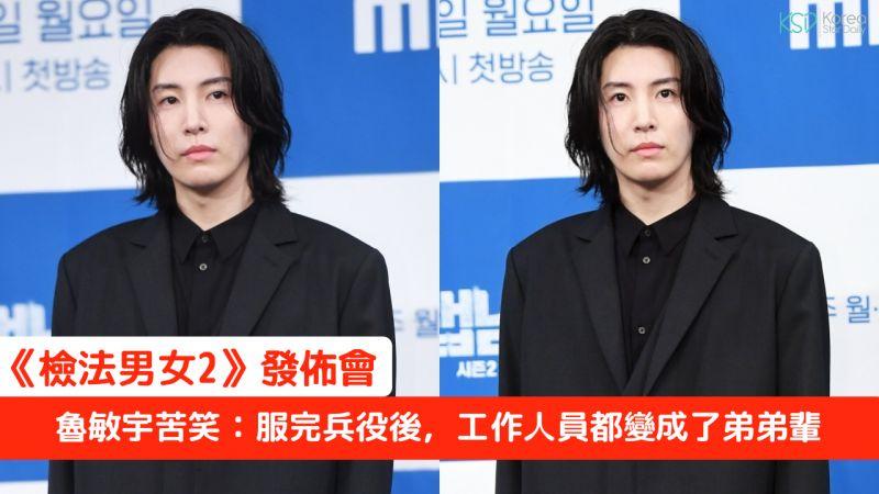 【《檢法男女2》發佈會】魯敏宇苦笑:「服完兵役後,工作人員都變成了弟弟輩」