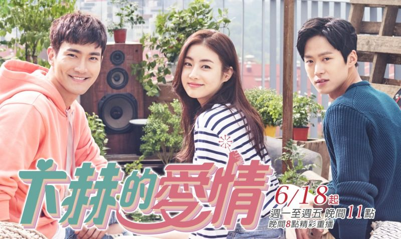 【KSDx緯來戲劇台】想再次重溫卞赫、白準發生的愛情和友情故事嗎?